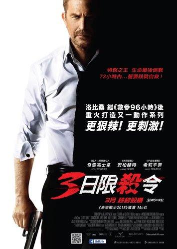 3日限殺令/特務殺很大 (3 Days to Kill) poster