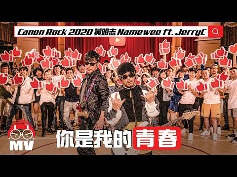 黃明志 Namewee - 你是我的青春 Ni Shi Wo De Qing Chun (Canon Rock 2020) ft. JerryC