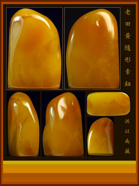 田黃章料 , The Color Spectrum of Tianhuang Stone,