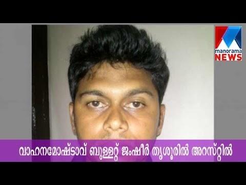 Vehicle Thief Bullet Jamsheer Arrested | Manorama News