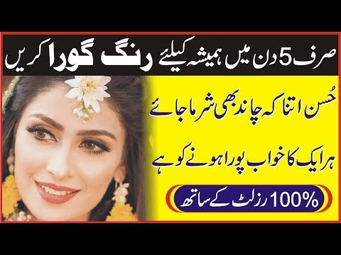 Winter Special Skin Whitening Home Remedy in Urdu/Hindi | Fair And Glowing