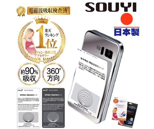 【日本製造】SOUYI 防電波輻射離子貼 吸收手機輻射、保健康