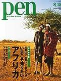 Pen (ペン) 2013年 8/15号 [いまこそ知りたい、アフリカ]