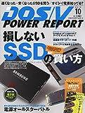 DOS/V POWER REPORT 2014年10月号