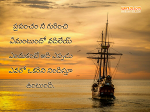 31 Famous Telugu Inspirational Quotes Motivational Telugu