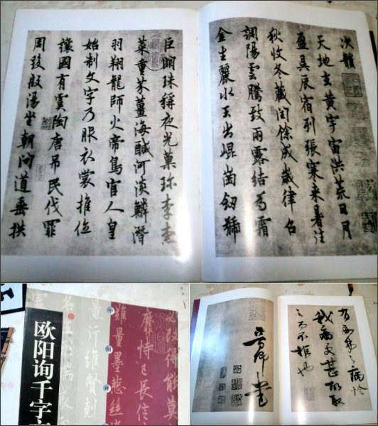 「千字文墨迹」 / 欧陽詢