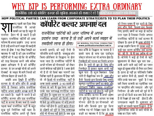 Why bjp is performing extraordinary   success unveiled !