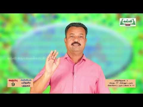 9th Science பயிற்சிப் புத்தகம் மின்னூட்டமும் மின்னோட்டமும் அலகு 4 Kalvi TV