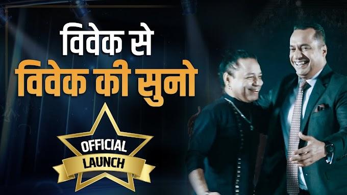 विवेक से विवेक की सुनो Vivek Se Vivek Ki Suno lyrics in Hindi