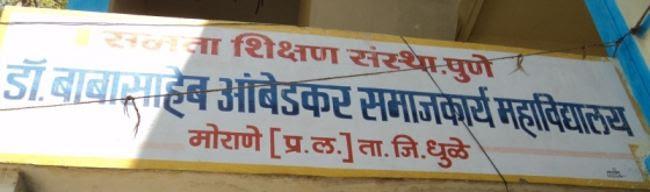 டாக்டர் பாபாசாகேப் அம்பேத்கர் சமூக சேவை கல்லூரி