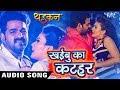 Khaibu Ka Katahar Mp3 Mp4 Download - Pawan Singh | DHADKAN