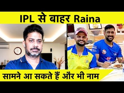 IPL 2020: Another Shock to CSK After Corona, Suresh Raina Returns From UAE