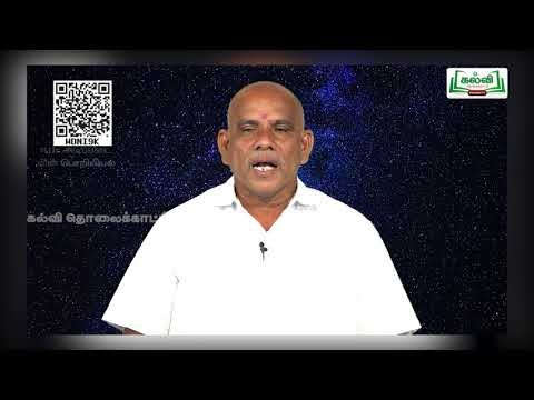 11th Basic Electrical Engineering மாறு மின்சுற்றுகள் அலகு 5 பகுதி 1 Kalvi TV