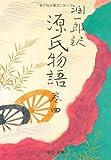 潤一郎訳 源氏物語〈巻4〉 (中公文庫)