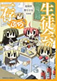 生徒会の一存ぷち だっしゅ (角川コミックス・エース 294-2)