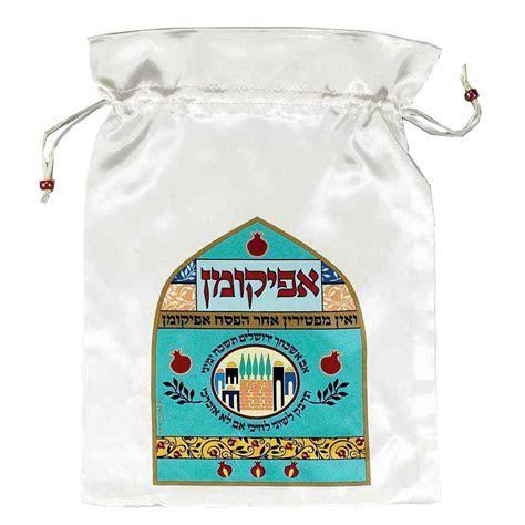 Passover Afikomen Bag From Israel