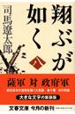 【送料無料】翔ぶが如く(8)新装版 [ 司馬遼太郎 ]