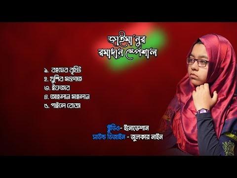 Best of Ramadan Song Mp3 Jaima Noor | Romjaner Gojol Mp3