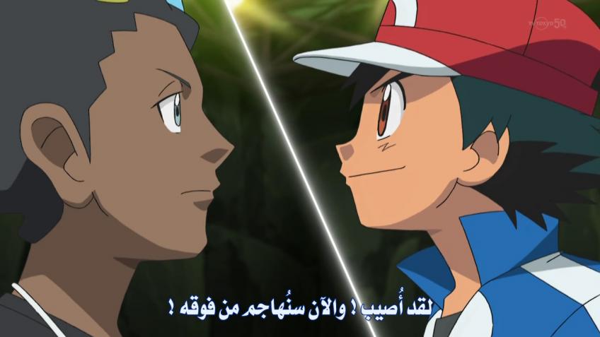 الحلقة بوكيمون Pokemon حصرياً Arabasma 4CSNCPz.png