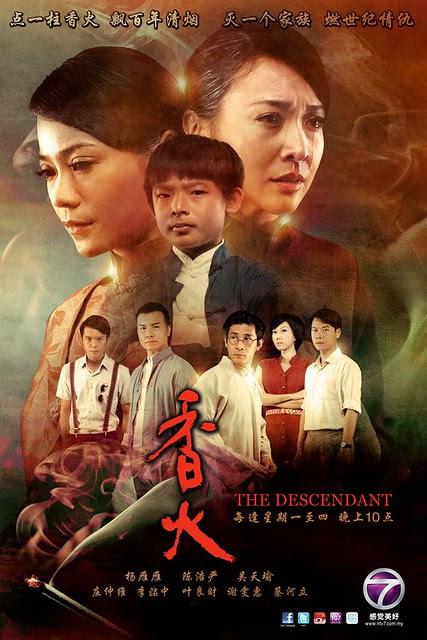 The Descendant 香火