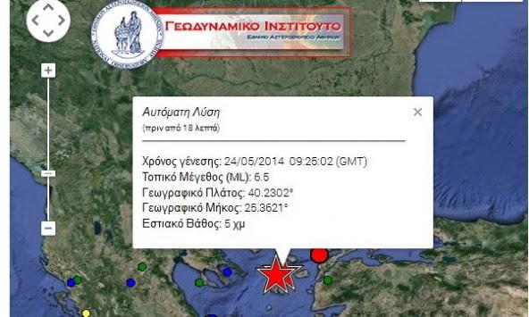 Πολύ ισχυρός σεισμός 6,5 Ρίχτερ με επίκεντρο το Βόρειο Αιγαίο
