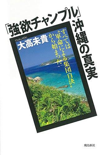 """「強欲チャンプル」沖縄の真実―すべては""""軍命による集団自決"""