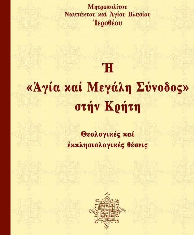 """Κύριο Θέμα: Νέο βιβλίο - Ἡ """"Ἁγία καί Μεγάλη Σύνοδος"""" στήν Κρήτη"""