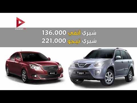 #مصر : أسعار السيارات الجديدة موديلات 2017 بعد آخر تحديث