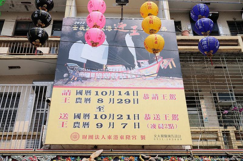 東港迎王-請水 (1)