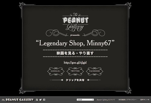 "Peanut Gallery: ""Legendary Shop, Minny67"""