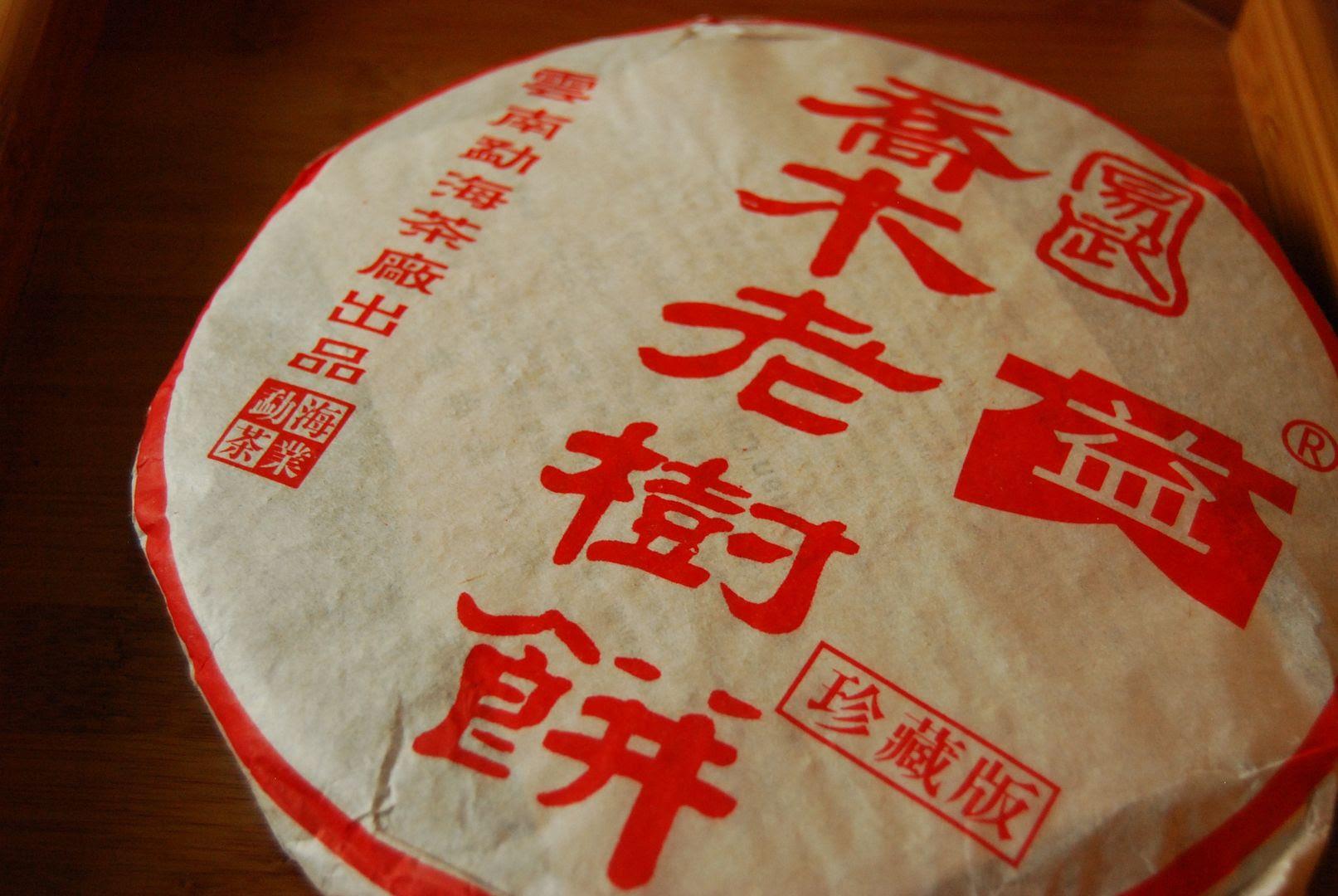 2003 Fake Dayi Qiaomu Laoshu