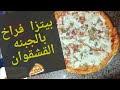 طريقة عمل البيتزا طريقتي في عمل البيتزا - بيتزا فراخ بالجبنه القشقوان فيديو من يوتيوب