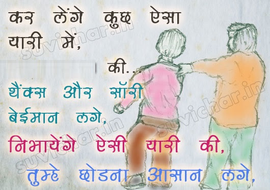 Friendship Quotes Hindi Suvichar Archives Facebook Image Share