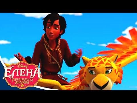 Елена - Принцесса Авалора👑👑 3 сезон 2 серия | Мультфильм Disney о принцессах и феях