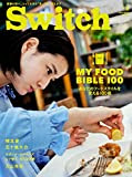SWITCH Vol.32 No.9 ◆ My Food Bible 100 -あなたのフードスタイルを変える100冊-