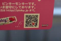 All Present QR Code