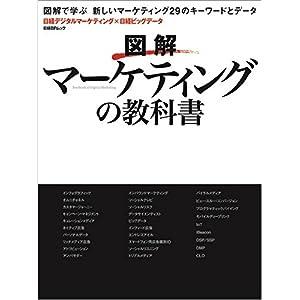 図解マーケティングの教科書 (日経BPムック)