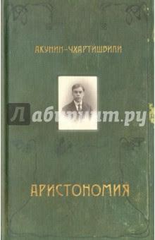 Борис Акунин - Аристономия обложка книги