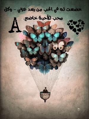 حرف A مع كلام حب حرف ا عبارات وصور اموت فيك يا حرف A
