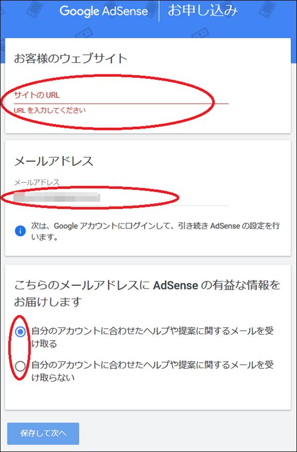 a00011_GoogleAdSenseの登録、審査、合格まで_03