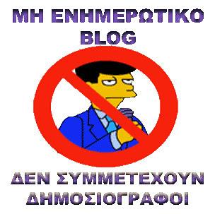 Αλήτες, ρουφιάνοι, bloggers!