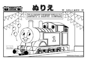 きかんしゃトーマス最新情報 ページ 168 ソドー鉄道広報局による
