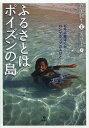 【全品送料無料】ふるさとはポイズンの島 ビキニ被ばくとロンゲラップの人びと/島田興生/渡...