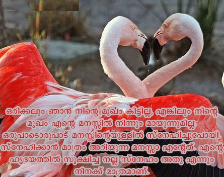 Love Quotes Malayalam Romantic Hover Me