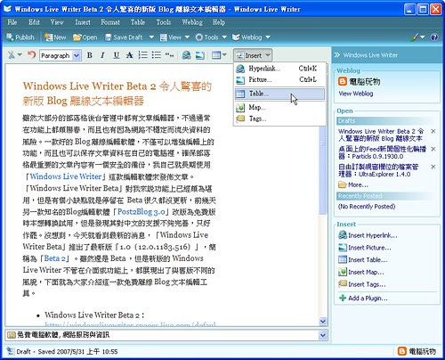 新版Windows Live Writer Beta 2