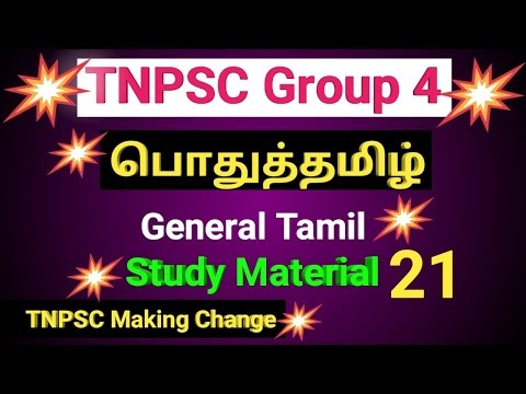 TNPSC Group 4 General Tamil Study Material  Part  21 TNPSC Making Change