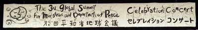 Global Summit Banner JPG