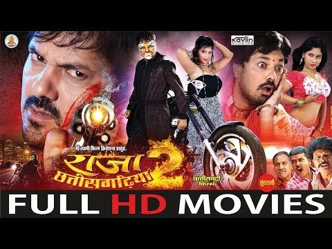 Raja Chhattisgarhiya 2 - राजा छत्तीसगढ़िया 2 || Superhit Chhattisgarhi Movie -2018 || Full HD