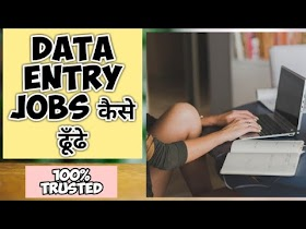 data entry job kaise kare | online data entry job kaise kare