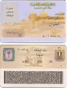 http://upload.wikimedia.org/wikipedia/commons/thumb/f/f7/Egyption_ID.jpg/220px-Egyption_ID.jpg